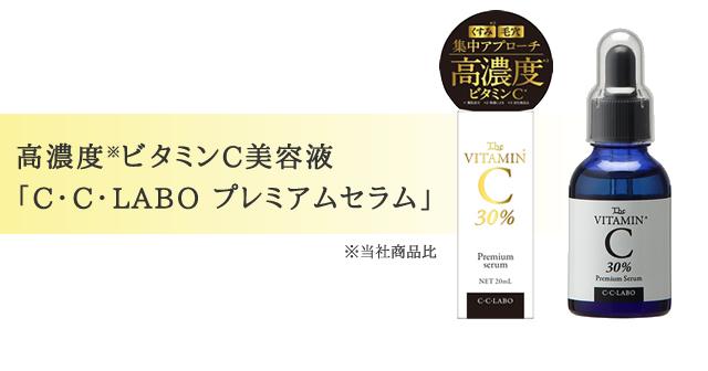 高濃度ビタミンC美容液「C・C・LABO プレミアムセラム」