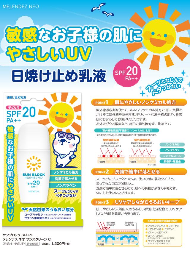 止め 使用 紫外線 日焼け 剤 吸収 不